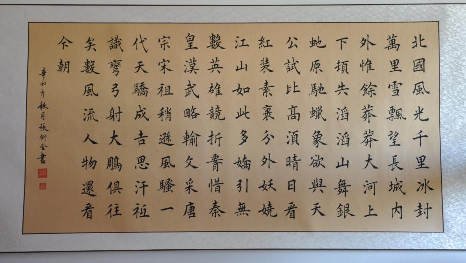 书法毛泽东沁园春雪