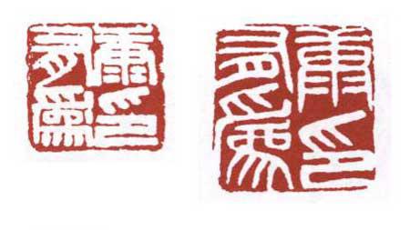 书法印章图片欣赏_图片名家书法一幅有印章